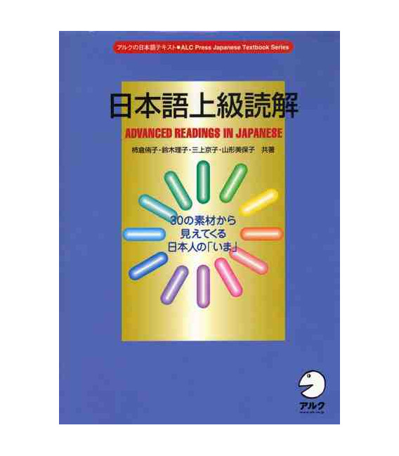 Advanced Reading in Japanese - Nihongo Jokyu Dokkai