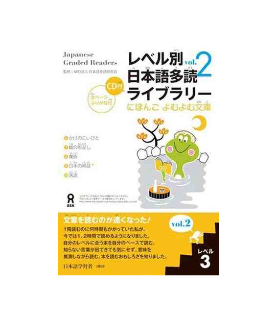 Japanese Graded Readers, Level 3- Volume 2 (Includes CD)