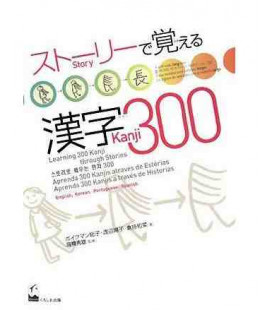 Learning 300 Kanji through stories (Multilingual version)