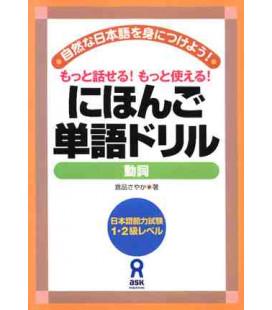 Nihongo Tango Drills (Verbs)