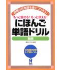 Nihongo Tango Drills (Verbos)