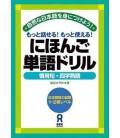 Nihongo Tango Drills, Kanyoku & 4 Ji Jukugo (Sayings and set phrases)