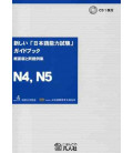 Atarashii Nihongo Noryoku Shiken Guidebook N4, N5 (Includes CD)
