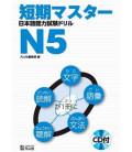 Intensive training for Nihongo Noryoku Shiken N5 (includes CD)