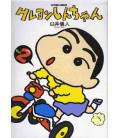 Crayon Shin-Chan (Vol.2)