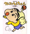 Crayon Shin-Chan (Vol.3)