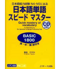 Quick Mastery of Vocabulary- In preparation for the JLPT 4 and 5 -Includes 2 Audio CDs