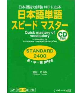 Quick Mastery of Vocabulary- In preparation for the JLPT 3 - Includes 2 audio CDs