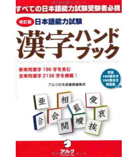 Kanji Handbook for the Japanese Language Proficiency Test - Revised edition