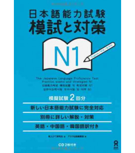 The Japanese Language Proficiency Test N1- Practice Exams and Strategies (Includes CD)
