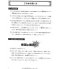 The Japanese Language Proficiency Test N1- Practice Exams and Strategies Vol 1 (Includes CD)