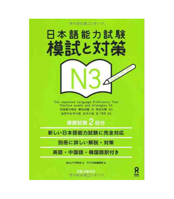 The Japanese Language Proficiency Test N3- Practice Exams and Strategies (Incluye CD)