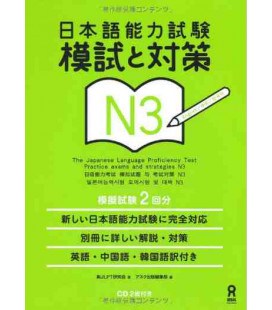 The Japanese Language Proficiency Test N3- Practice Exams and Strategies - Vol 1 (Includes CD)