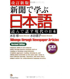 Nihongo Through Newspaper Articles- Revised Edition (Includes 2 CDs)