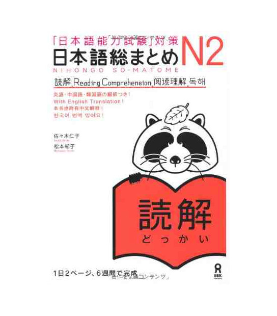 Nihongo So-Matome (Grammar & Reading & Listening N4