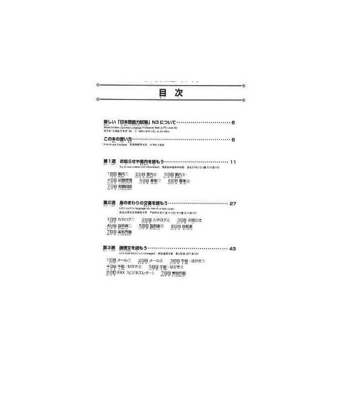 Nihongo So-Matome (Reading Comprehension N3) - ISBN