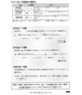 Nihongo So-Matome (Grammar N2)