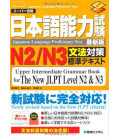 Upper Intermediate Grammar Book for the New JLPT N2 & 3
