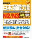Upper Intermediate Grammar Book for the New JLPT N2 & 3