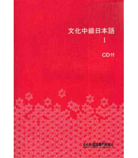 Bunka Chukyu Nihongo 1 (Libro del alumno)- Incluye 2 CD