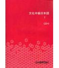 Bunka Chukyu Nihongo 1 (Student's book)- Includes 2 CD