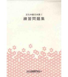 Bunka Chukyu Nihongo 1 (Exercise book)