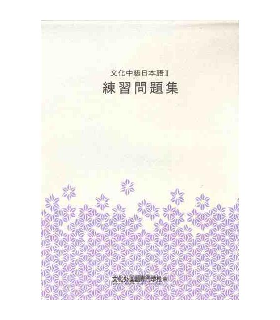 Bunka Chukyu Nihongo 2 (Cuaderno de ejercicios)