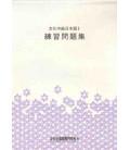 Bunka Chukyu Nihongo 2 (Exercise book)