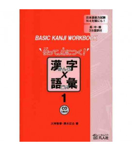 Basic Kanji Workbook (Includes audio CD)