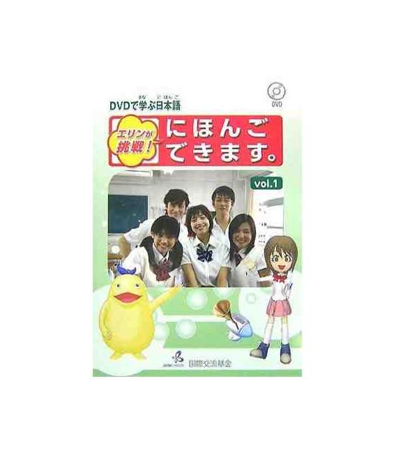 Erin Ga Chôsen Nihongo Dekimasu Vol.1 (El desafío de Erin Vol.1- Libro + DVD)