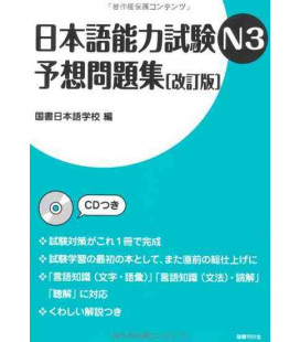 Nihongo Noryoku Shiken N3 Yoso Mondaishu (includes CD)- Mock exam JLPT 3- Revised edition