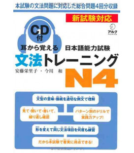 Japanese Language Proficiency Test N4 (Learn Grammar  Through Listening) Includes CD