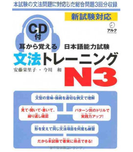 Japanese Language Proficiency Test N3 (Learn Grammar Through Listening) Includes CD