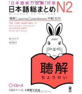 Nihongo So-Matome (Listening Comprehension N2)- Incluye 2 CD