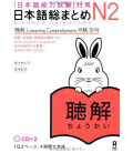 Nihongo So-Matome (Listening Comprehension N2)- Includes 2 CDs