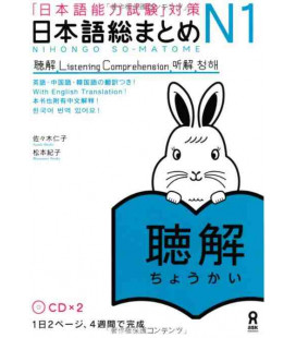 Nihongo So-Matome (Listening Comprehension N1)- Includes 2 CDs