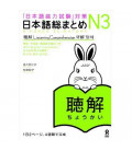 Nihongo So-Matome (Listening Comprehension N3)- Includes 2 CDs