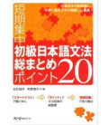 Intensive Course in Elementary Japanese Grammar in 20 Points (Vol. 1)