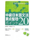 Intensive Course in Elementary Japanese Grammar in 20 Points (Vol. 2)