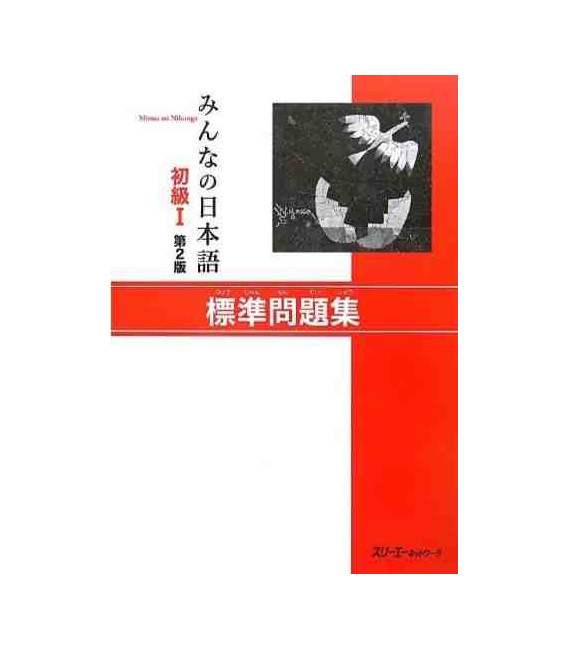 Minna no Nihongo Elementary 1- Exercise book (Shokyu 1 - Hyojun mondaishu) Second edition