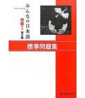 Minna no Nihongo 1- Exercise book (Second edition)