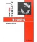 Minna no Nihongo 1- Kanji workbook (Second edition)