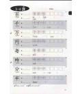 Minna no Nihongo Elementary 1- Kanji workbook (Shokyu 1 - Kanji Renshu Cho) Second edition