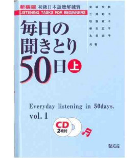 Everyday Listening in 50 Days- Vol. 1 (Includes 2 CD)