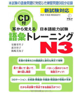 Japanese Language Proficiency Test N3 (Learn Vocabulary Through Listening) Includes CD