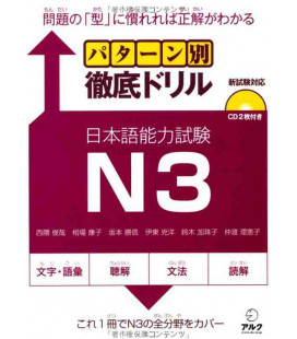 JLPT Japanese Language Proficiency Test Drills Level 3 (ALC)- Includes CD