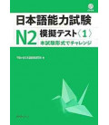 JLPT N2 - Nihongo Noryoku Shiken N2 Mogi Tesuto 1 + CD (Mock exam JLPT N2)