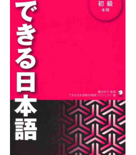 Dekiru Nihongo 1 - Beginner's Level (Main Textbook)