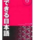 Dekiru Nihongo 1 - Beginner's Level (Main Textbook)