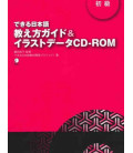 Dekiru Nihongo 1 - Beginner's Level (A Teaching Guide with Illustration CD-ROM)